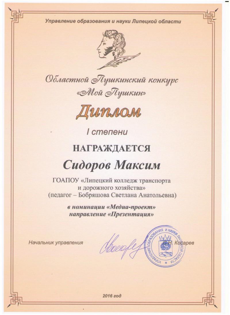 Мой пушкин областной конкурс липецк 115
